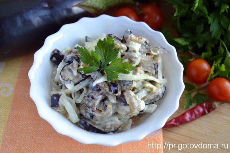 салат из баклажанов и яиц с майонезом фото рецепт пошаговый